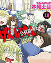 Genshiken Nidaime - The Society for the Study of Modern Visual Culture II