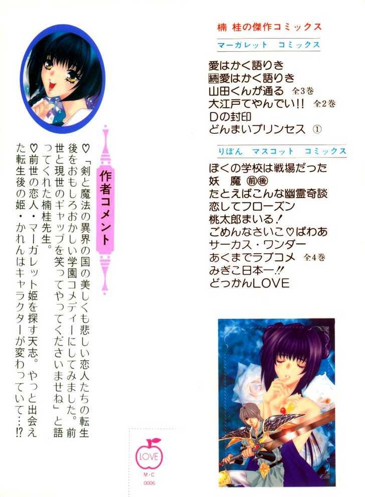 Donmai Princess 1.2 Page 2