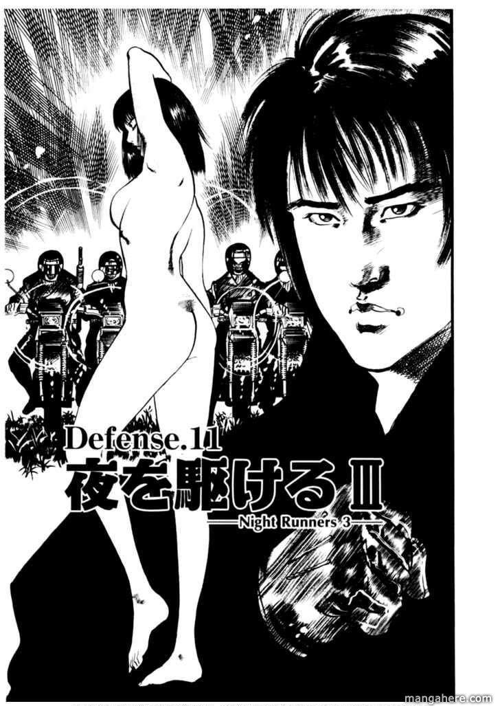 Yami No Aegis 11 Page 1
