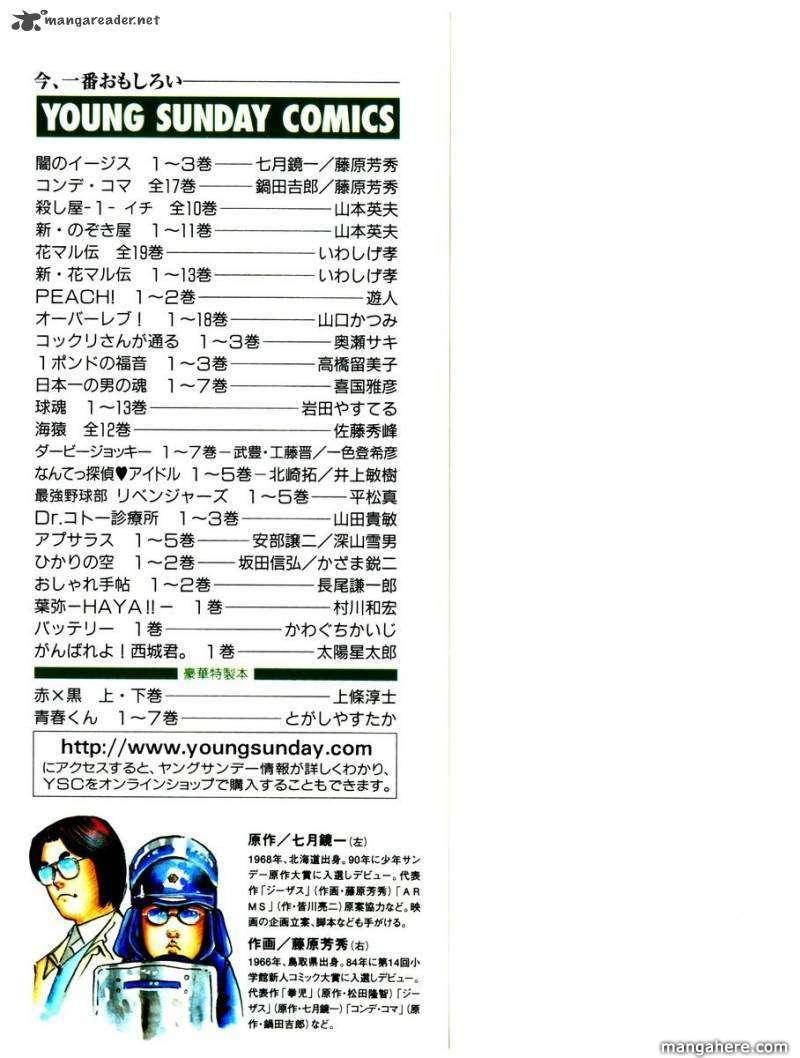 Yami No Aegis 19 Page 2