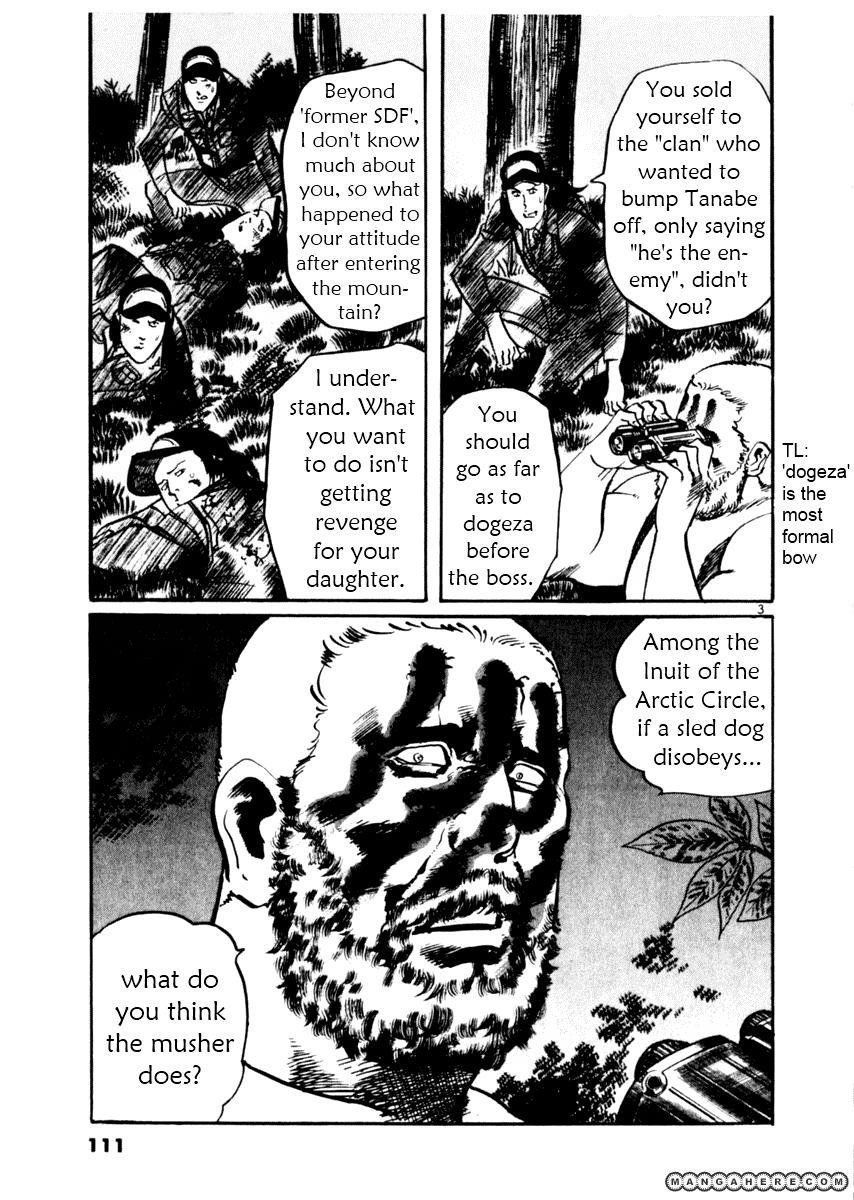 Yami No Aegis 33 Page 3