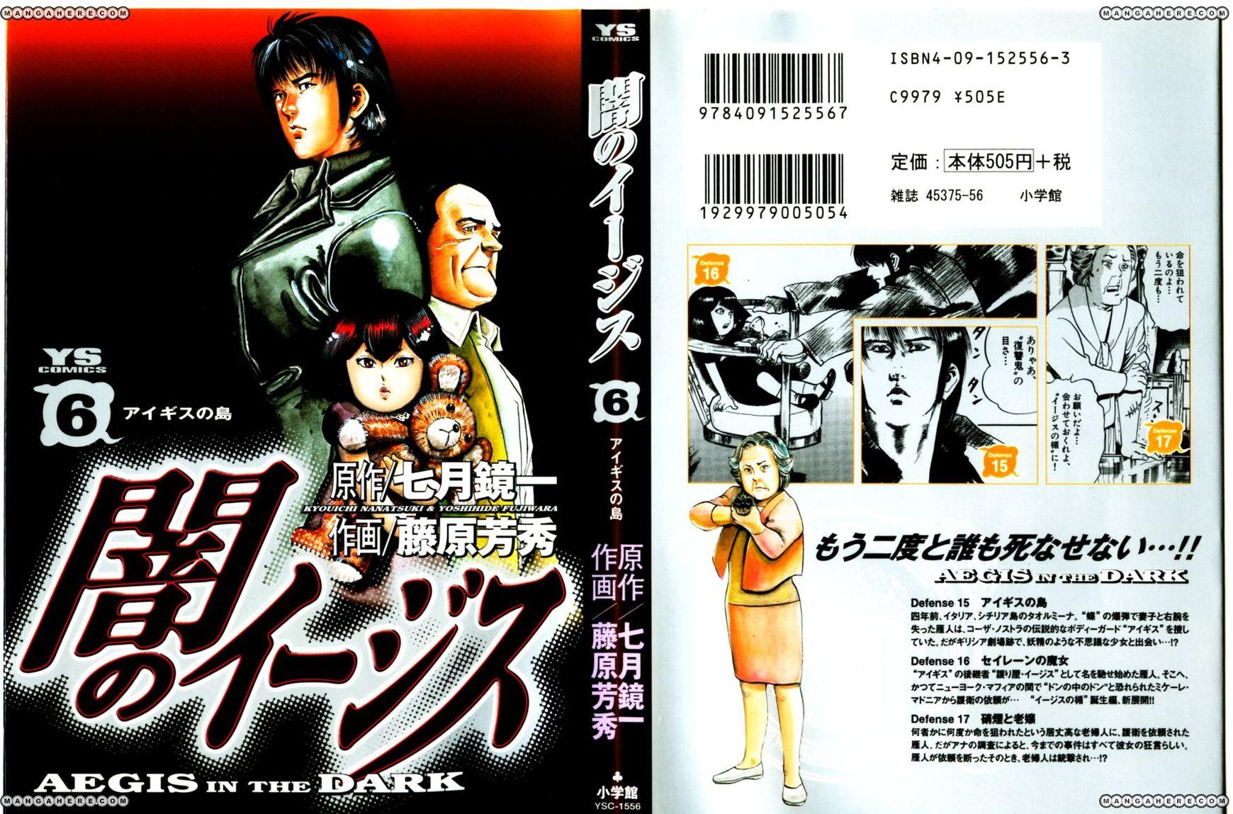 Yami No Aegis 47 Page 1