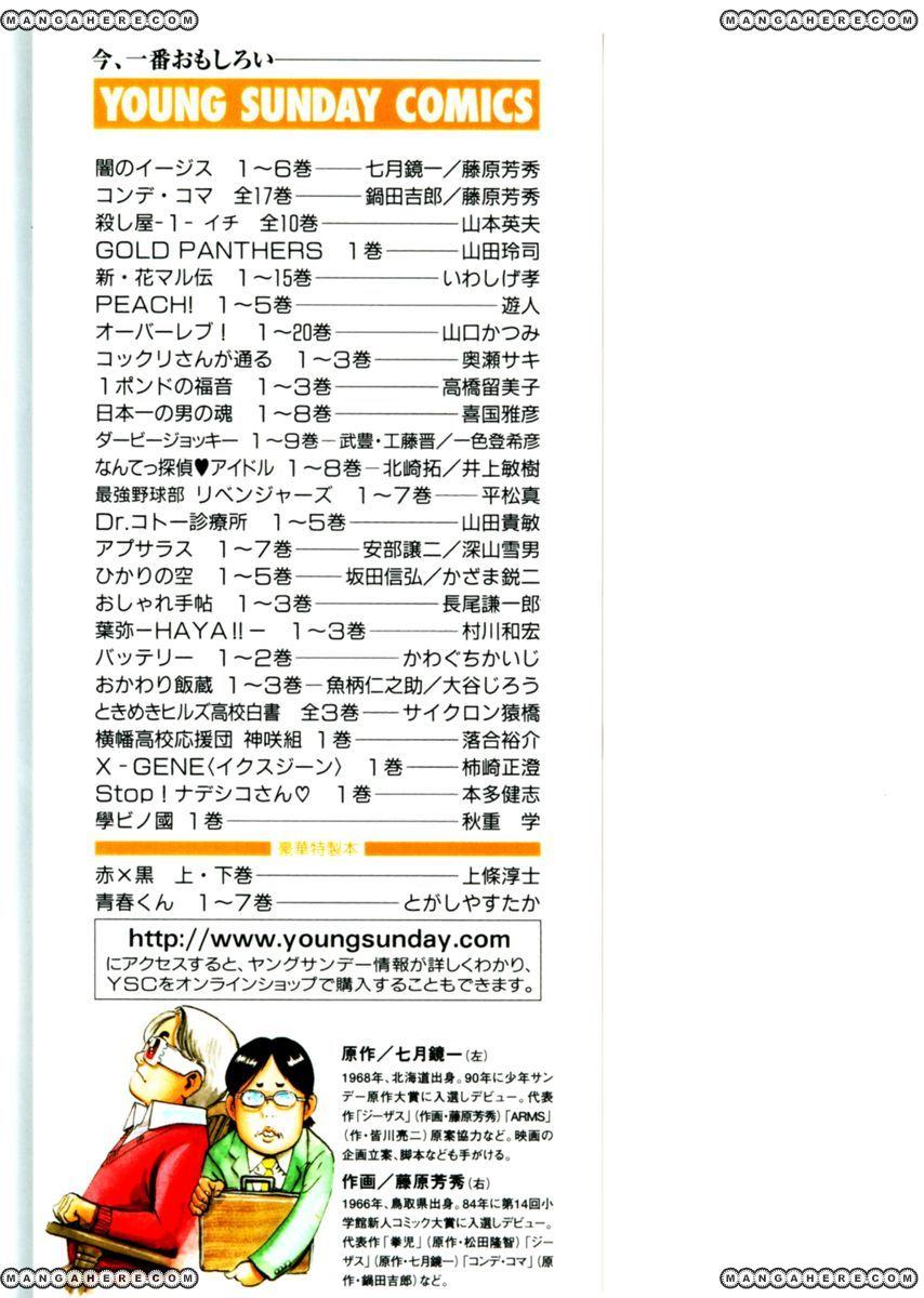 Yami No Aegis 47 Page 3
