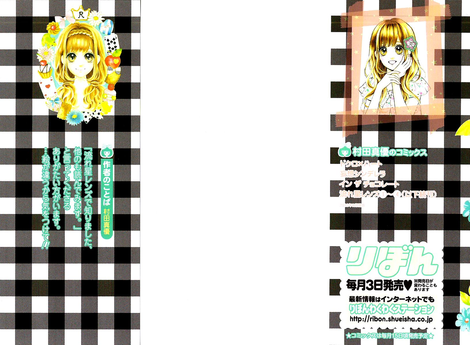 Nagareboshi Lens 13 Page 2
