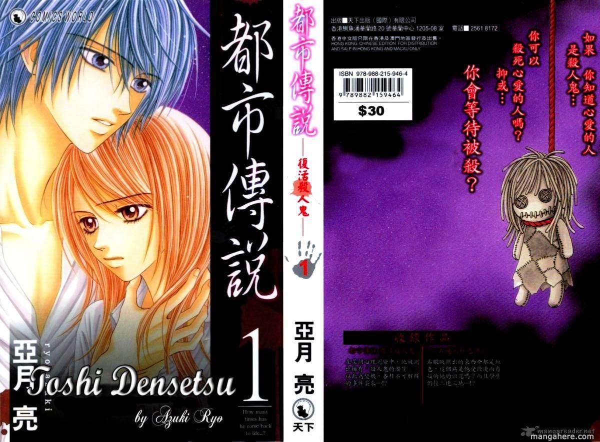 Toshi Densetsu 1 Page 2