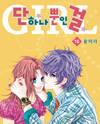 Girl (Hwang Mi Ri)