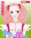 Chiisai Hitsuji Wa Yume Wo Miru