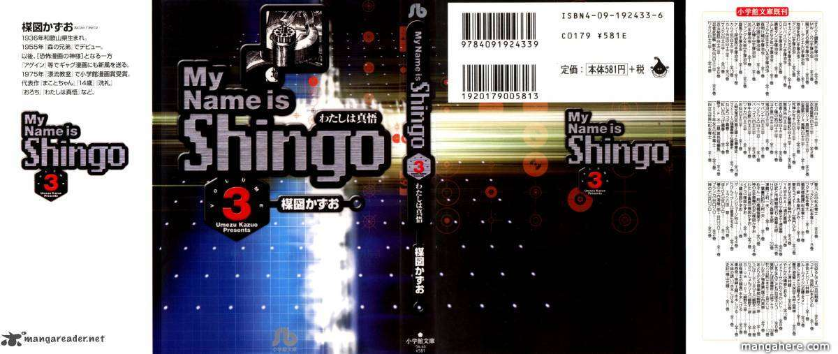My Name Is Shingo 3 Page 1