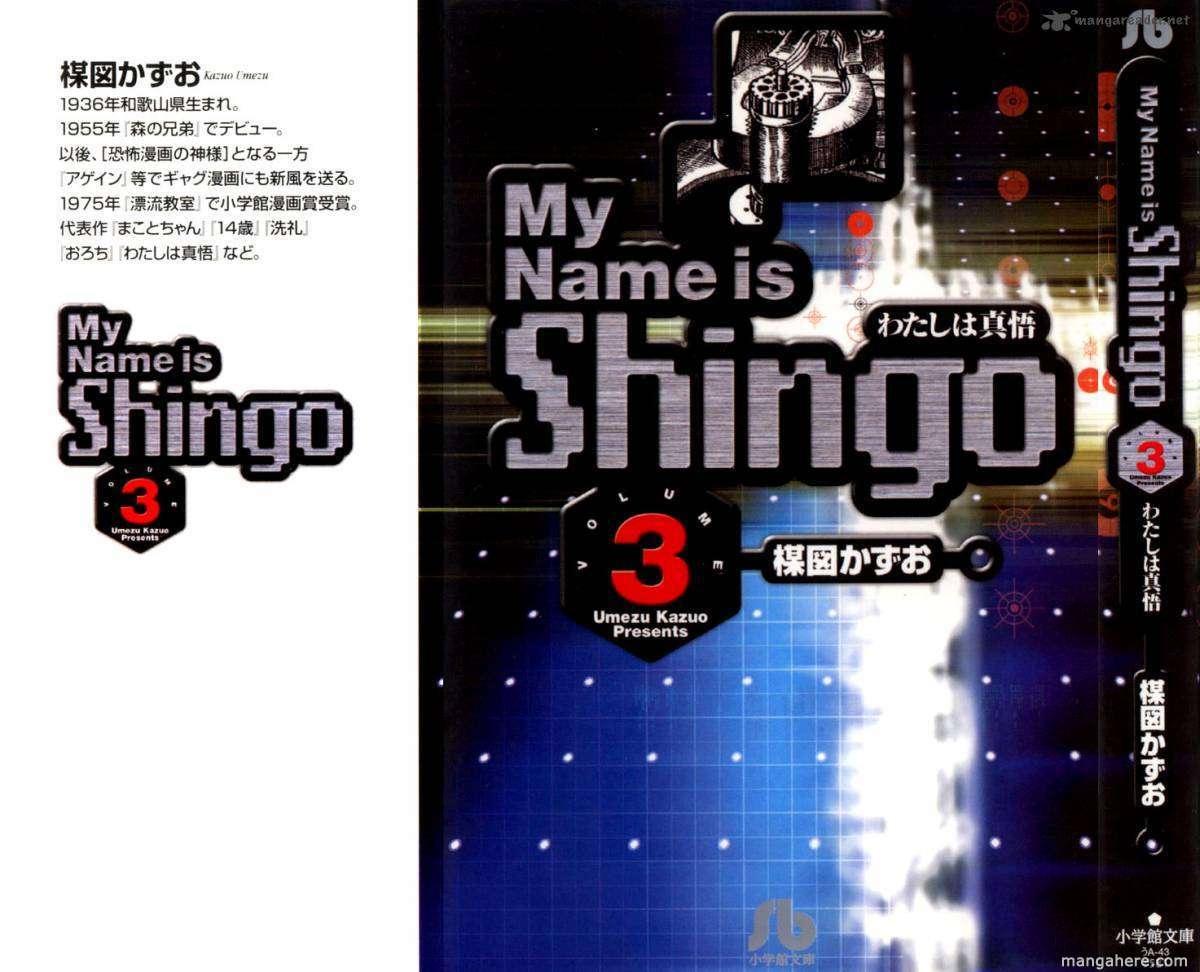 My Name Is Shingo 3 Page 2
