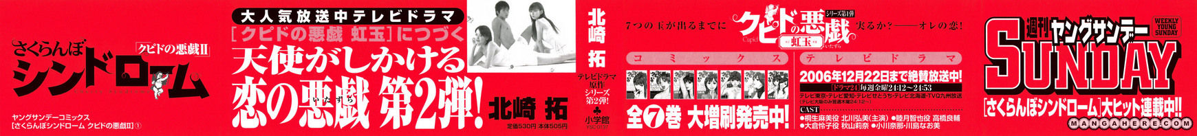 Sakuranbo Syndrome 1 Page 3