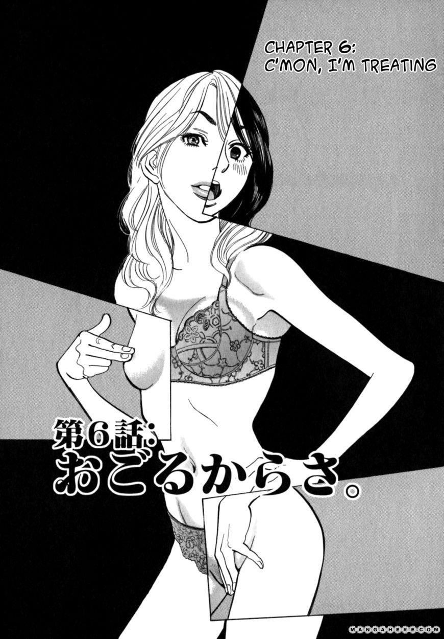 Sakuranbo Syndrome 6 Page 3