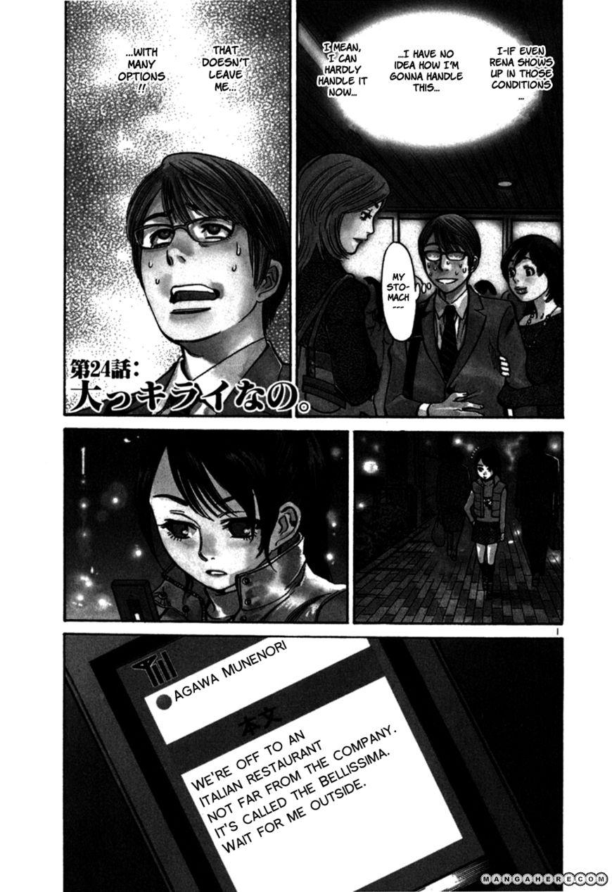 Sakuranbo Syndrome 24 Page 1