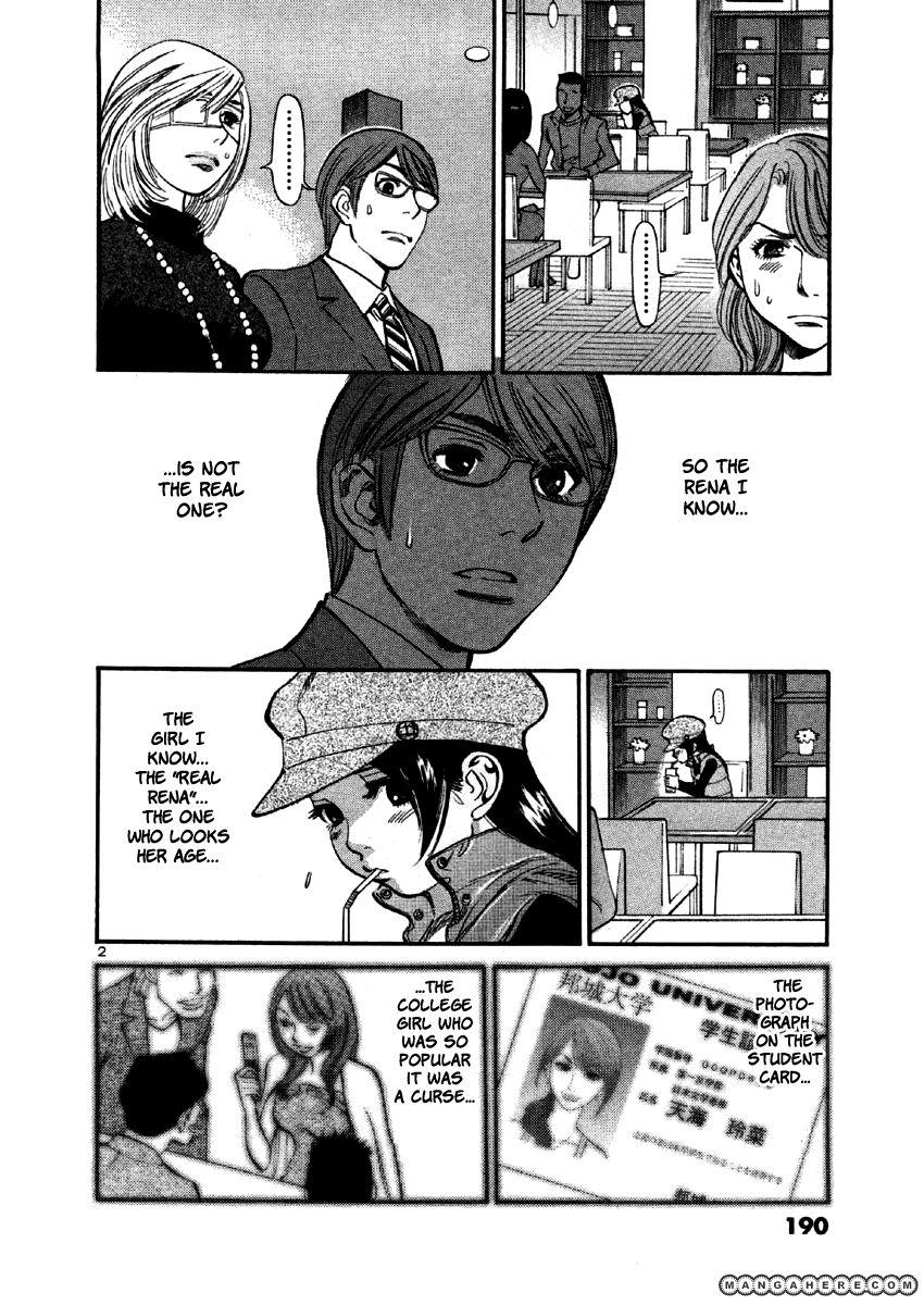 Sakuranbo Syndrome 38 Page 2