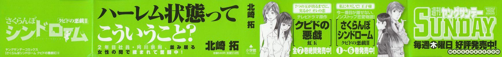 Sakuranbo Syndrome 49 Page 2