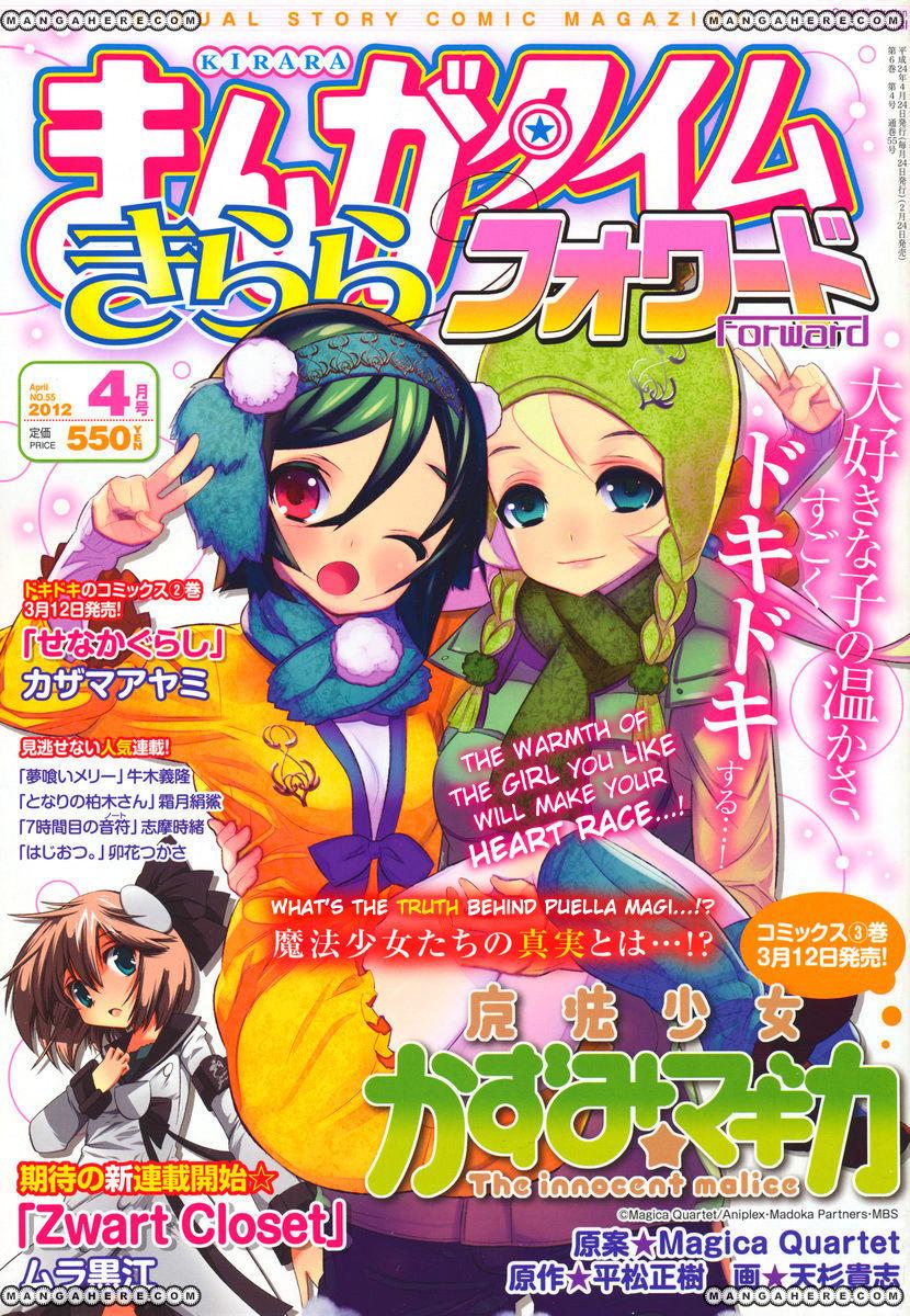 Magical Girl Kazumi Magica 14 Page 1