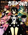 Magical Girl Kazumi Magica