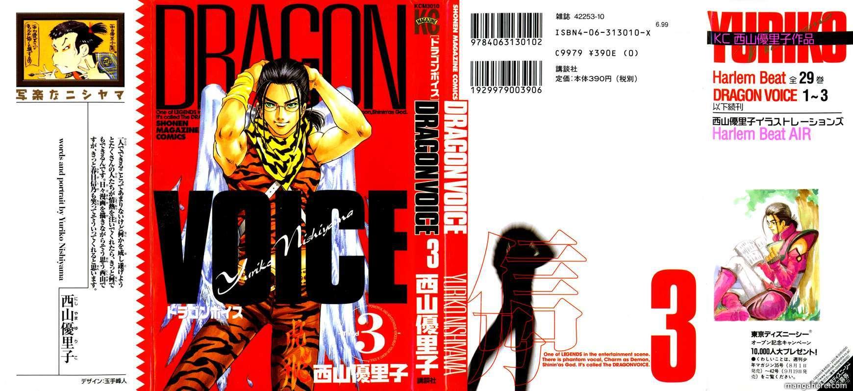 Dragon Voice 16 Page 1