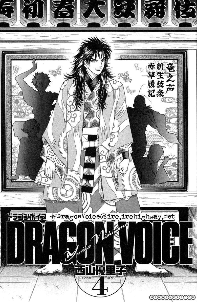 Dragon Voice 25 Page 1