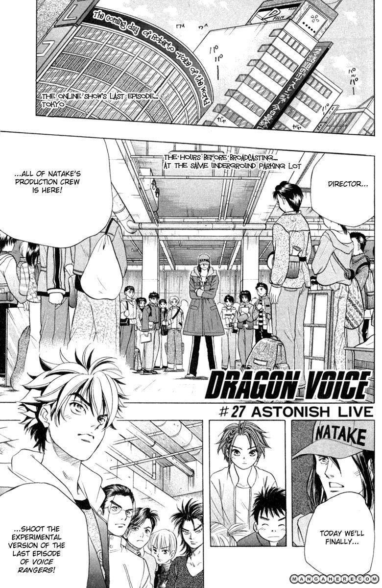 Dragon Voice 27 Page 1