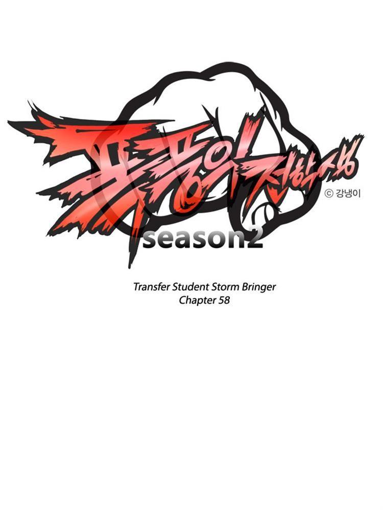 Transfer Student Storm Bringer 58 Page 1