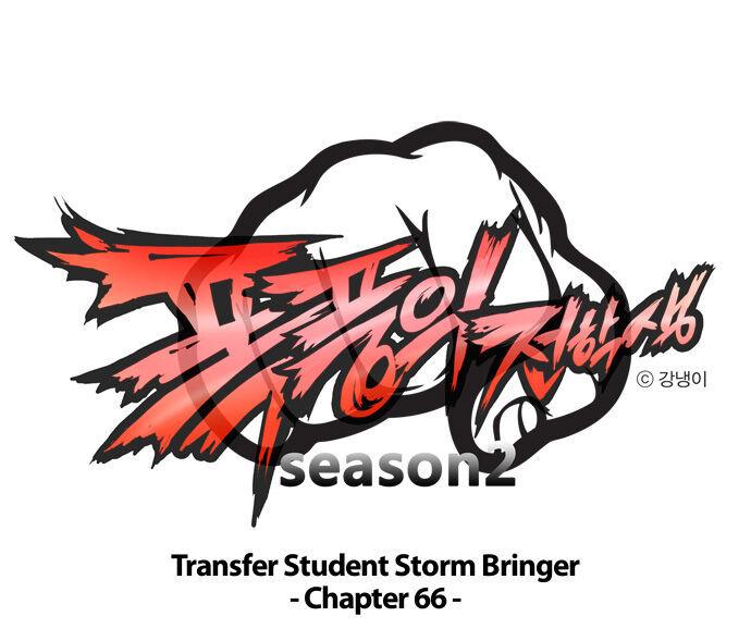 Transfer Student Storm Bringer 66 Page 2