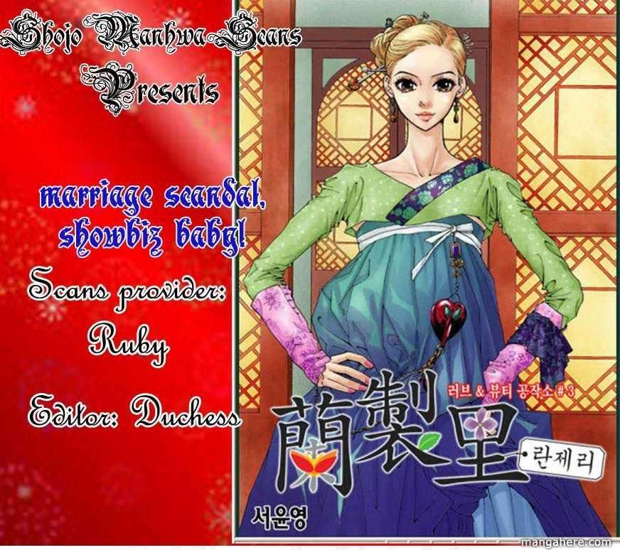 Jounetsu No Hate Ni 1 Page 1