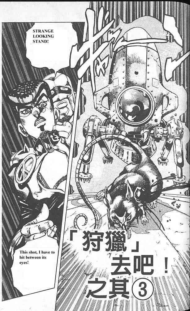 JoJo's Bizarre Adventure 327 Page 1