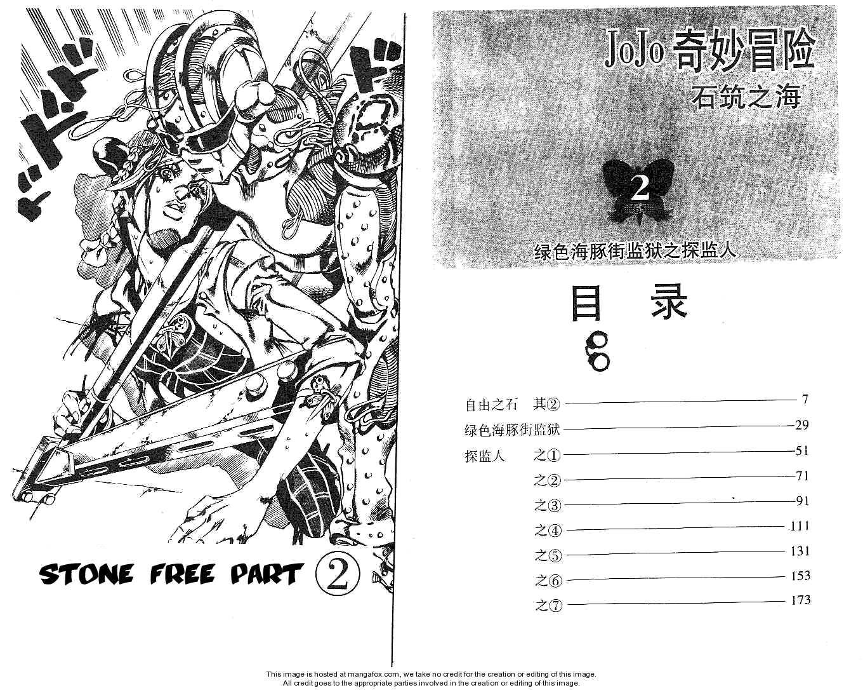 JoJo's Bizarre Adventure 603 Page 1