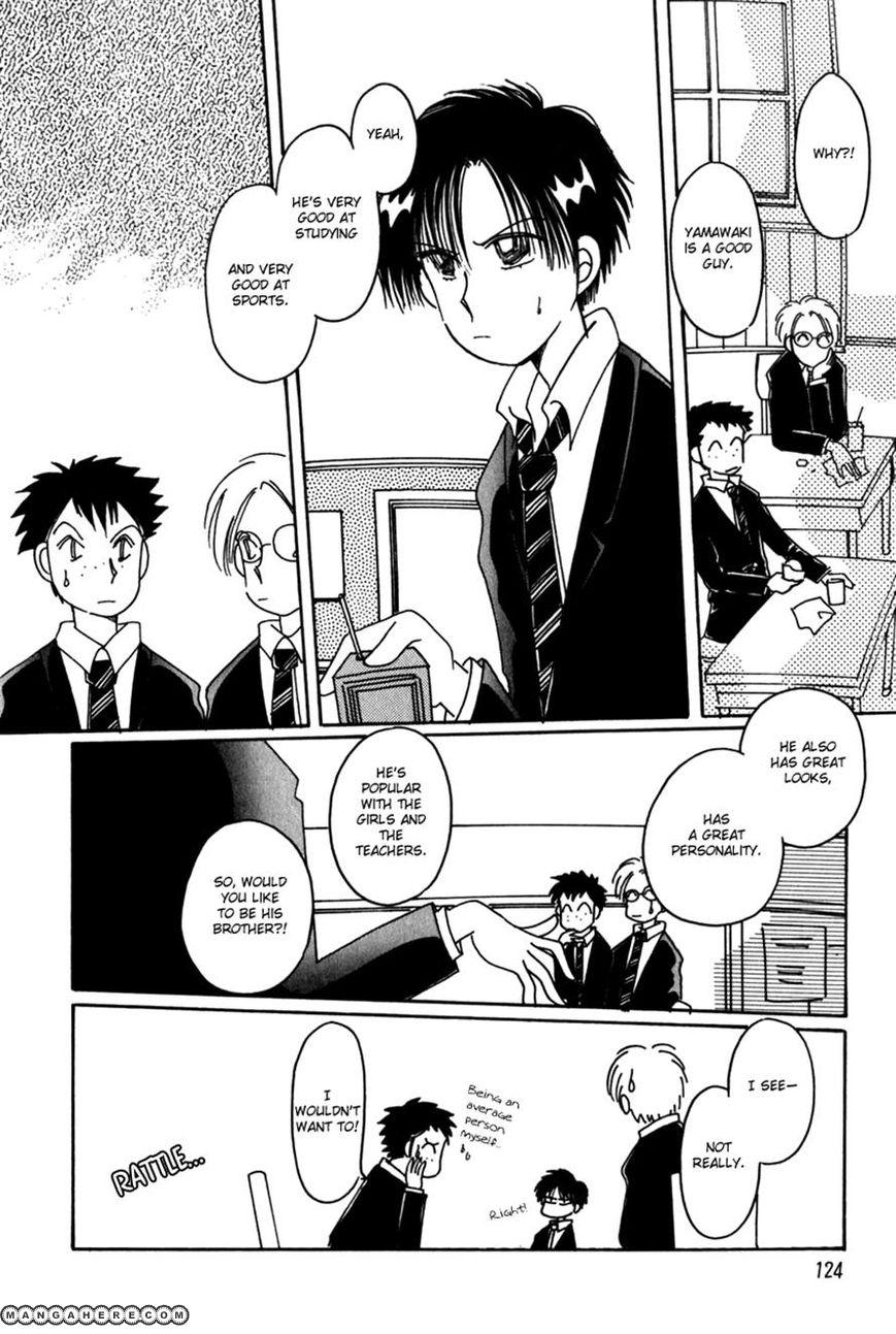 Kaoru-San No Kikyou 12 Page 2