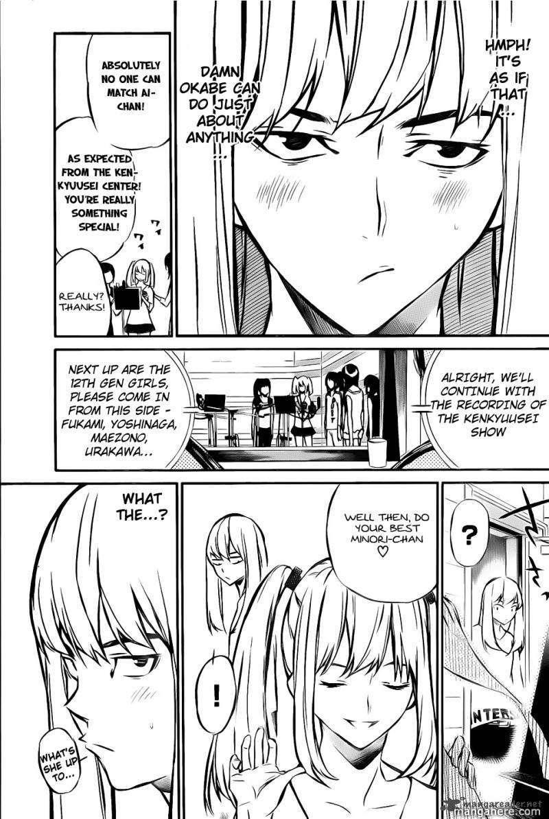 AKB49 Renai Kinshi Jourei 5 Page 3