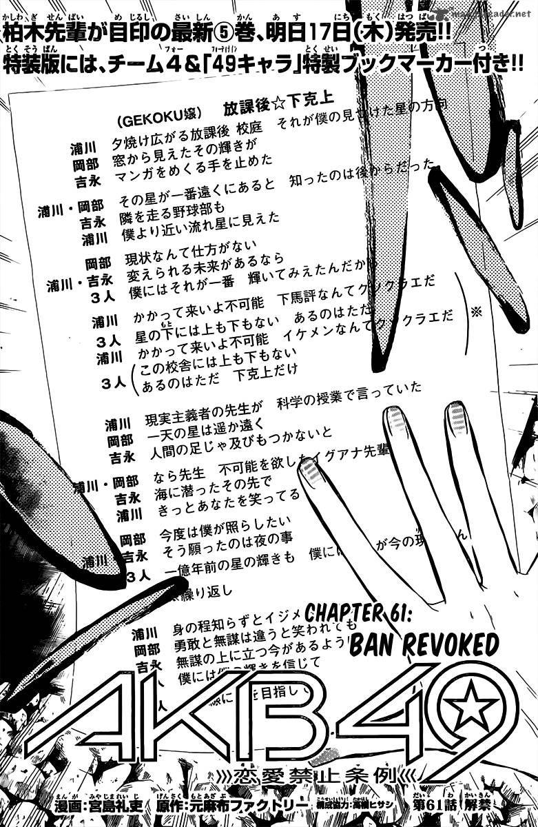 AKB49 Renai Kinshi Jourei 61 Page 2