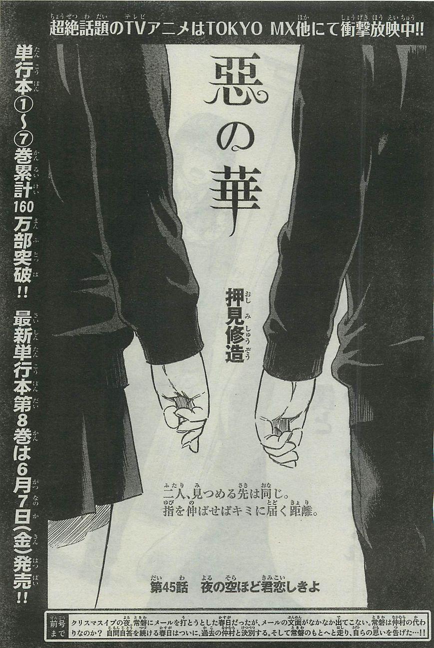 Aku No Hana 45 Page 1