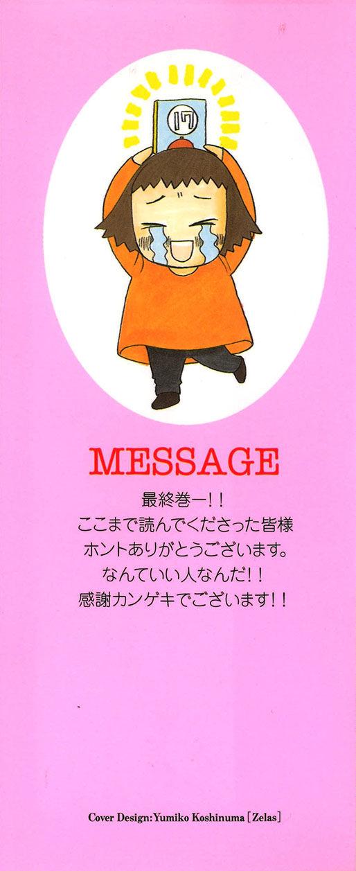 Is - Otoko Demo Onna Demo Nai Sei 75 Page 2