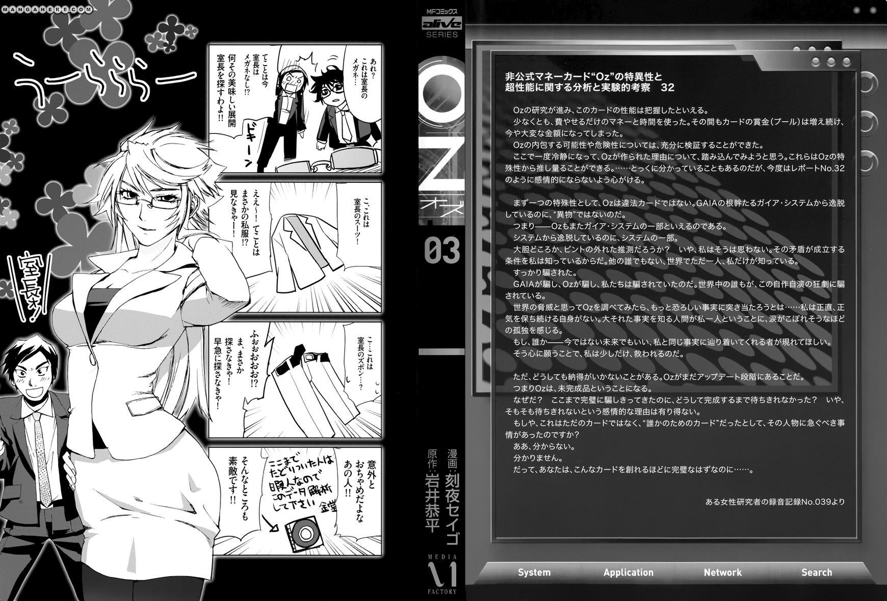 Oz (Tokiya Seigo) 9 Page 2