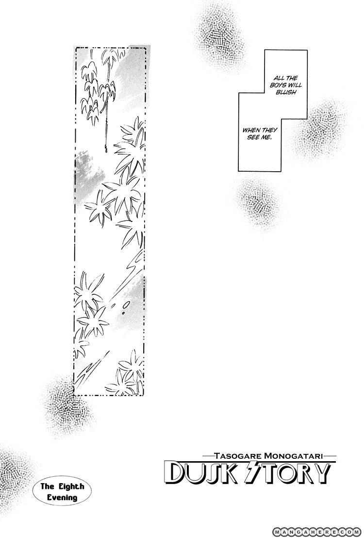 Dusk Story - Tasogare Monogatari 8 Page 3