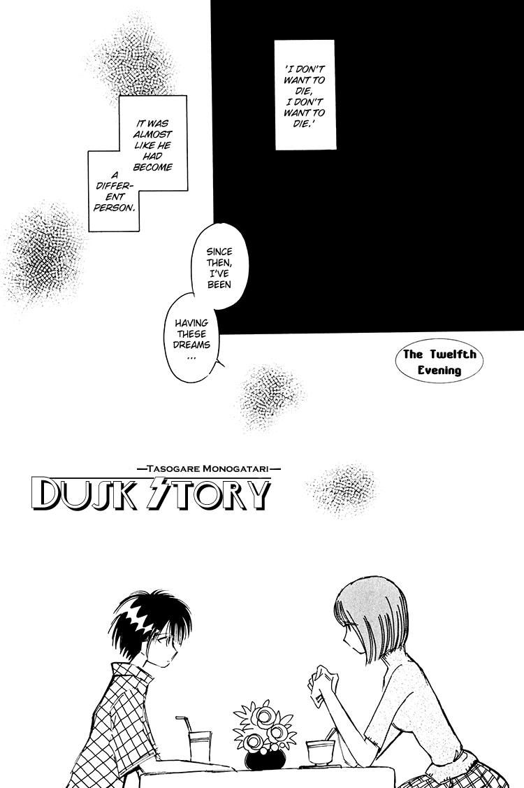Dusk Story - Tasogare Monogatari 12 Page 2