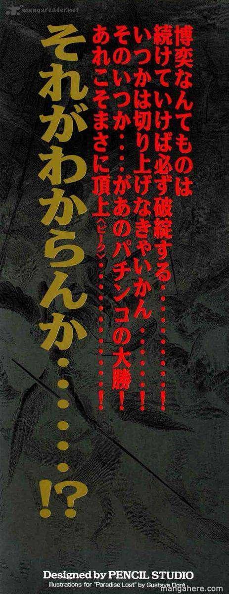 Tobaku Datenroku Kaiji 1 Page 3