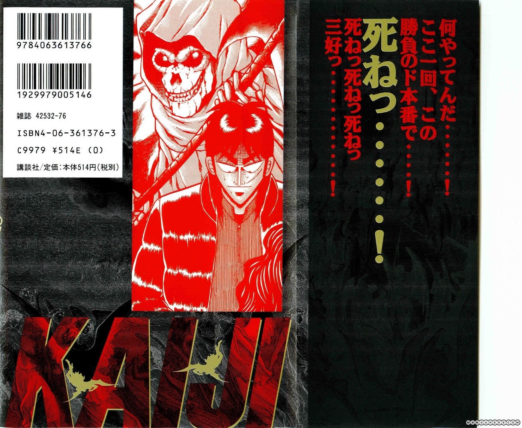 Tobaku Datenroku Kaiji 29 Page 2