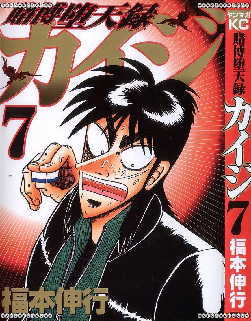 Tobaku Datenroku Kaiji 59 Page 1
