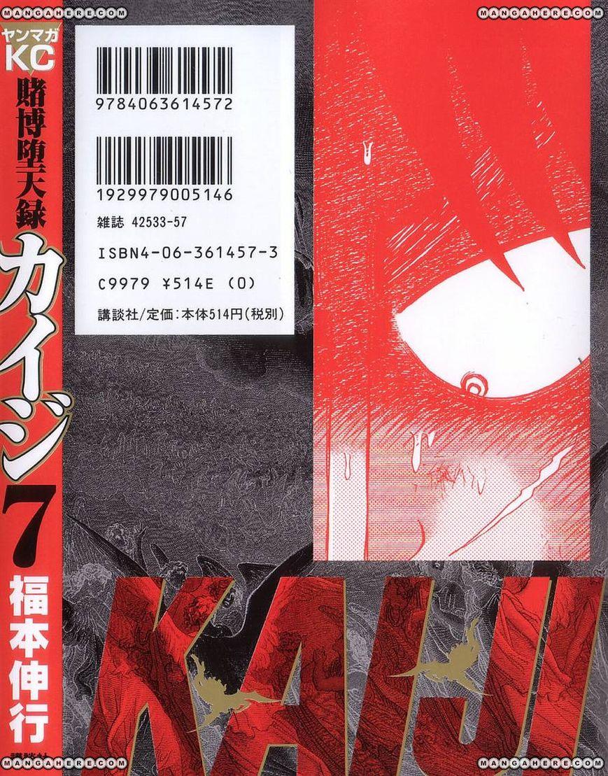 Tobaku Datenroku Kaiji 59 Page 2