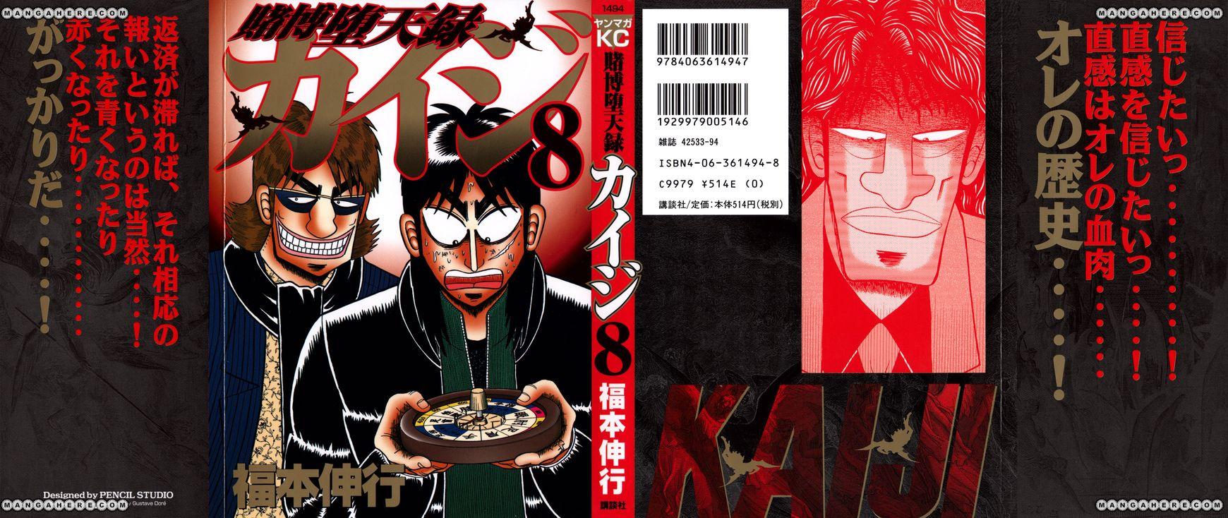 Tobaku Datenroku Kaiji 69 Page 1
