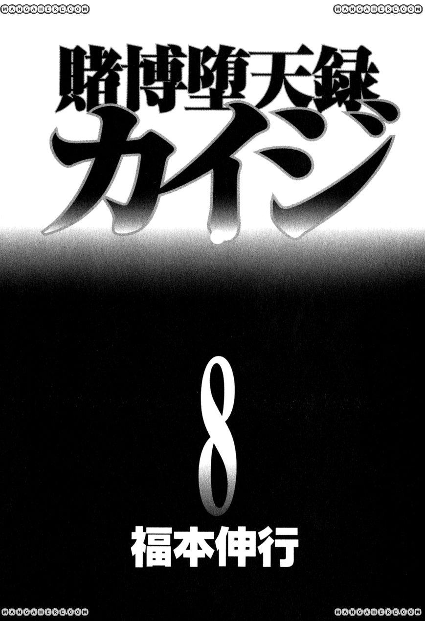 Tobaku Datenroku Kaiji 69 Page 3