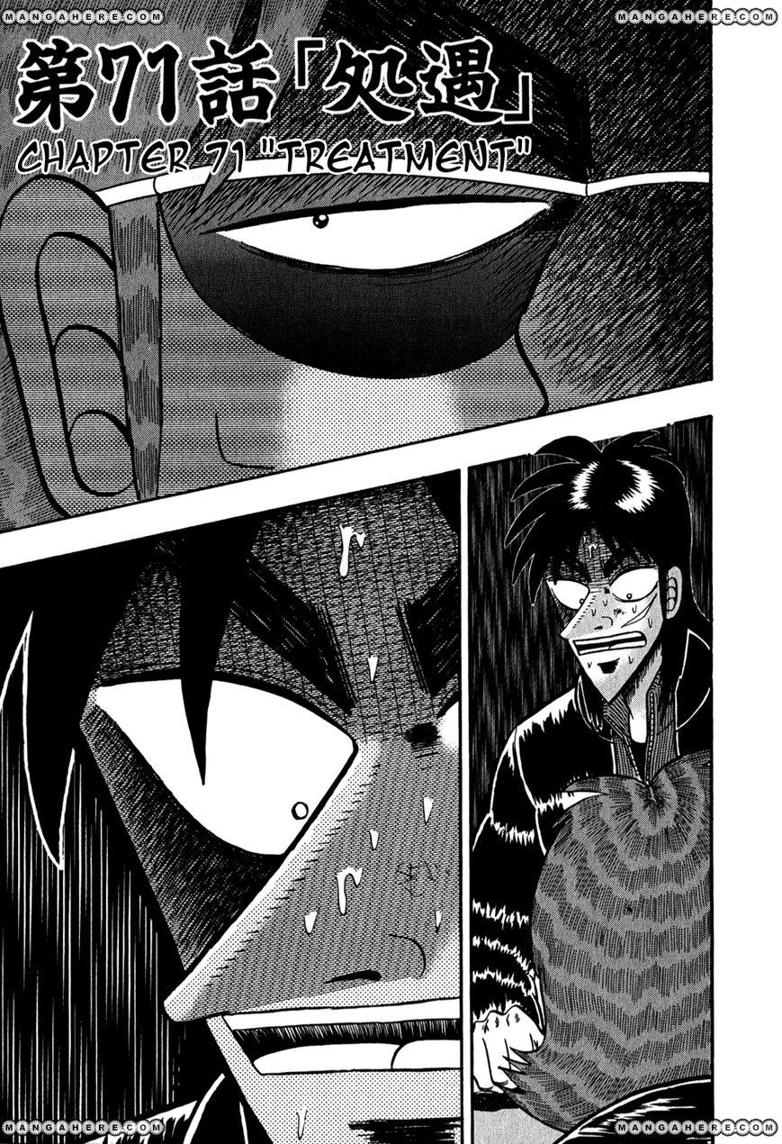 Tobaku Datenroku Kaiji 71 Page 1