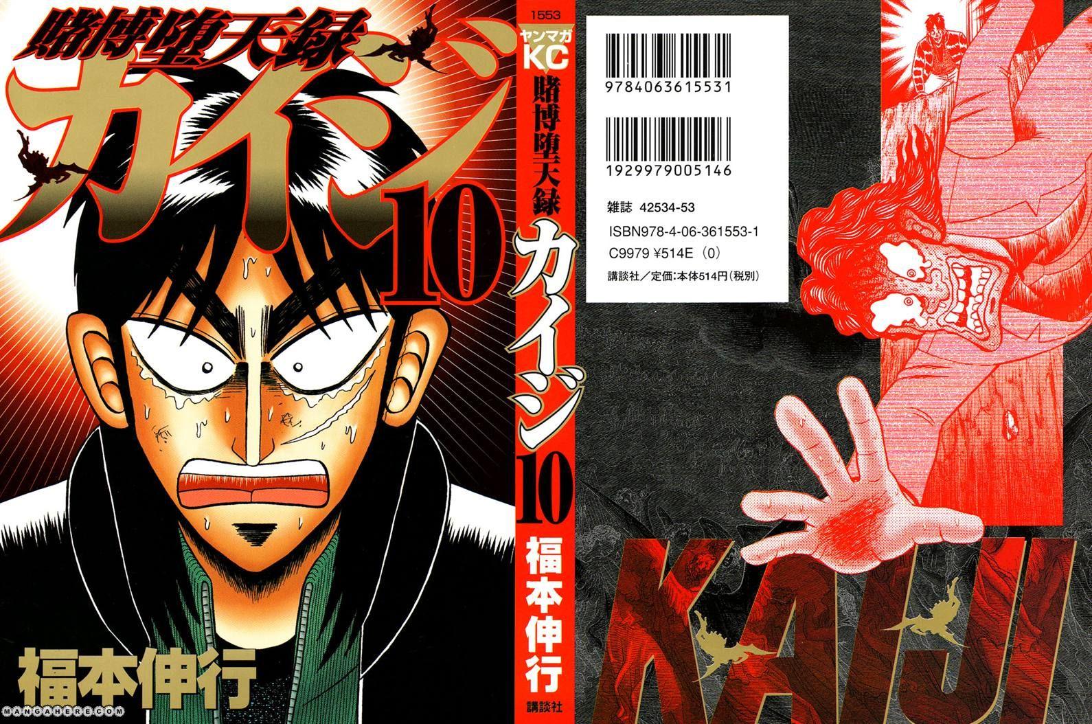 Tobaku Datenroku Kaiji 89 Page 2