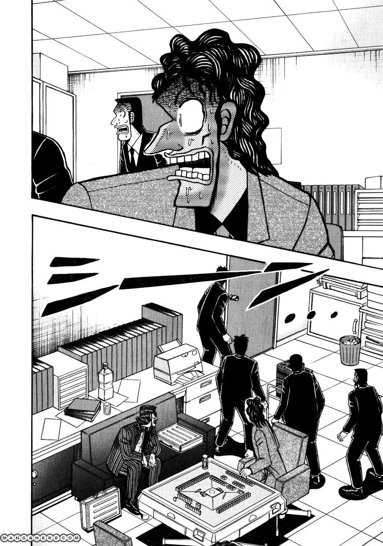 Tobaku Datenroku Kaiji 115 Page 2