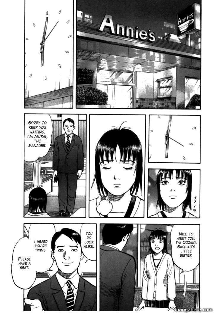 17 Sai (Kamata Youji) 8 Page 3