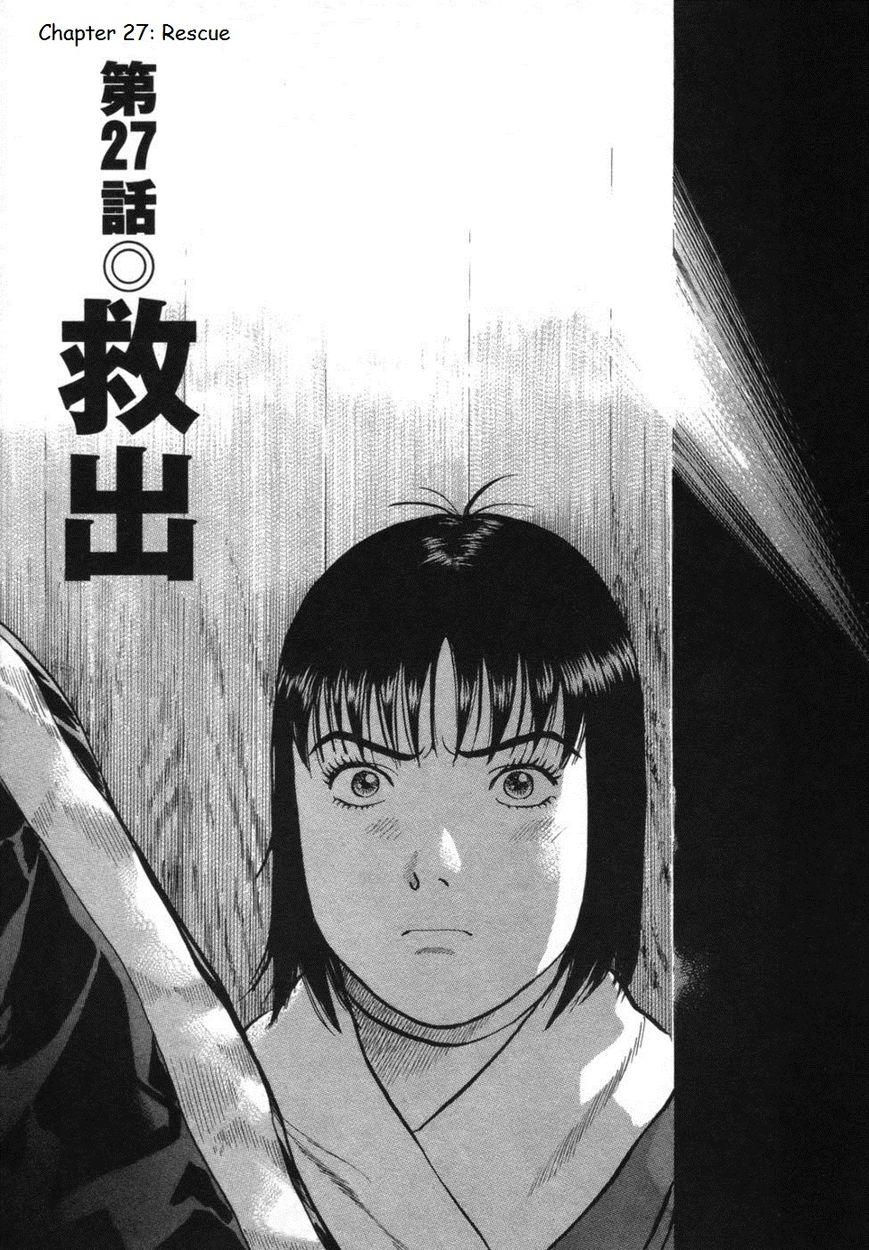 17 Sai (Kamata Youji) 27 Page 1