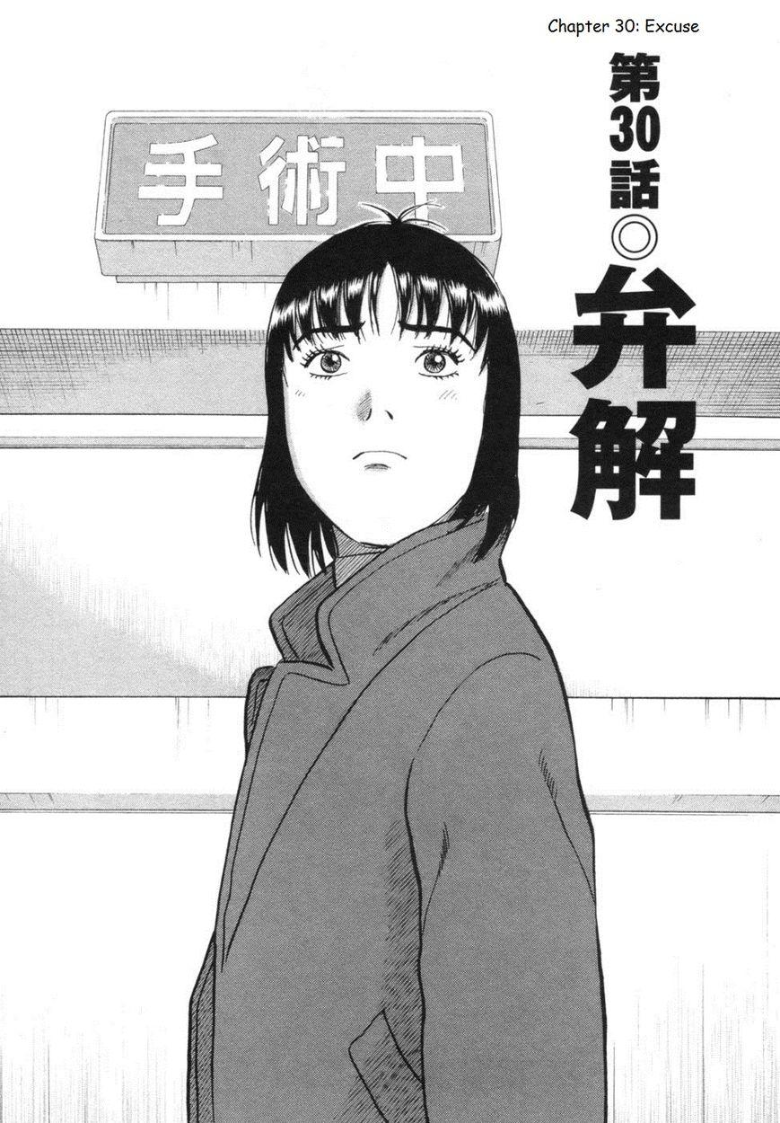 17 Sai (Kamata Youji) 30 Page 1