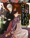 Hanamai Koeda De Aimashou