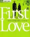 First Love Lonely Feelings
